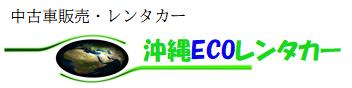 沖縄ECOレンタカー